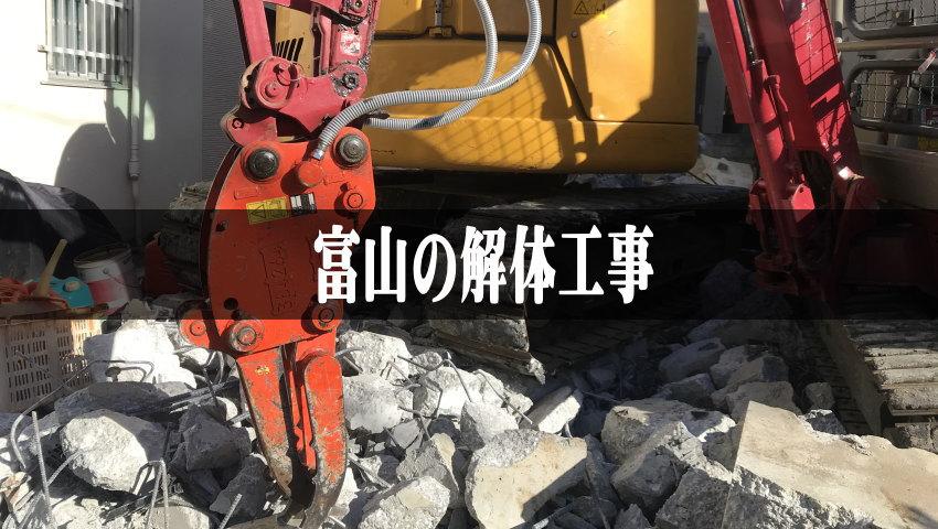 富山の解体工事