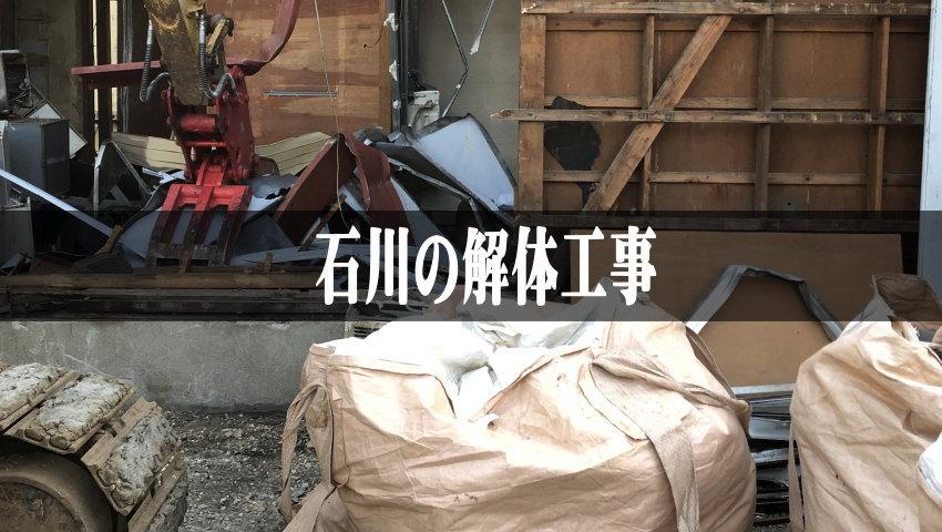 石川県の解体工事