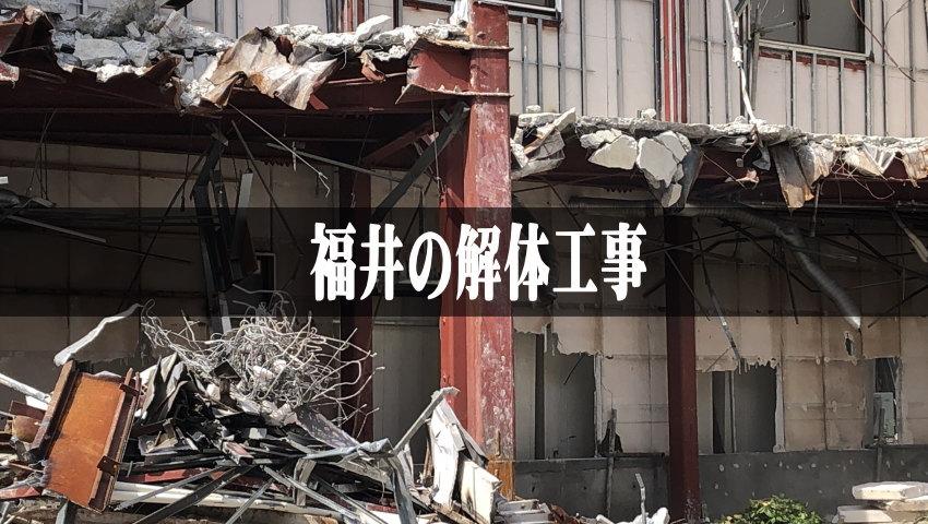 福井の解体工