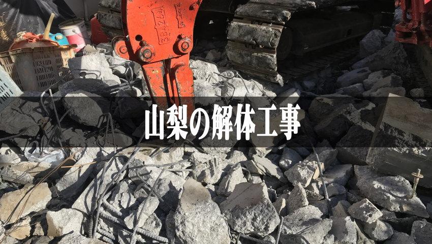 山梨の解体工事