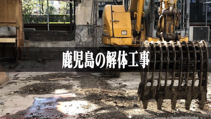 鹿児島の建物解体工事