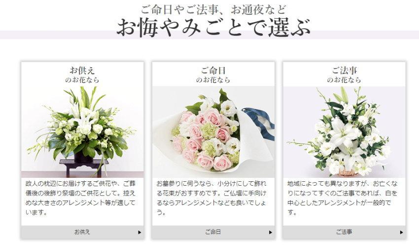 故人へのお供えにお花を送る