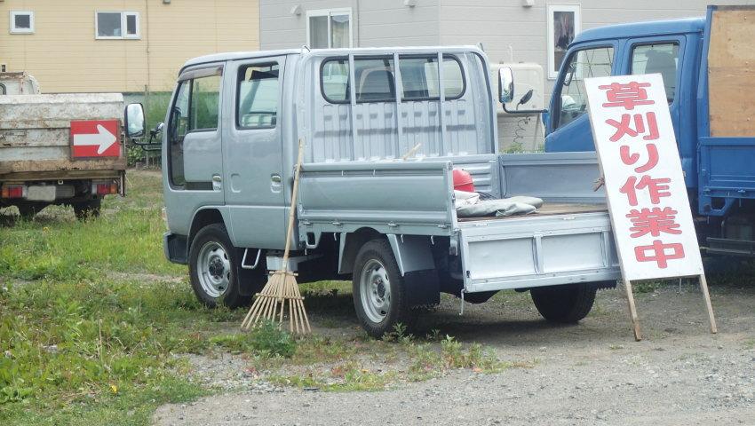 草刈り費用料金の内訳