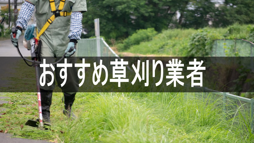 おすすめ草刈り業者