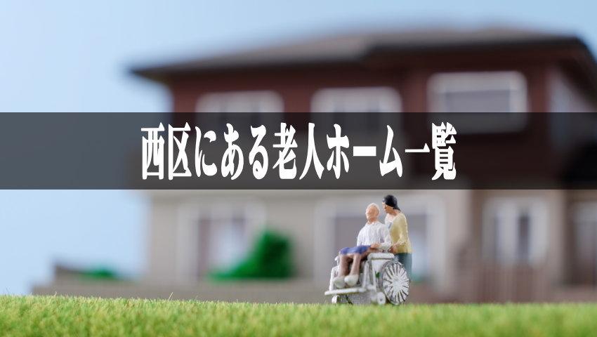 【大阪市西区の老人ホーム一覧】近くの介護施設に入れてあげたい