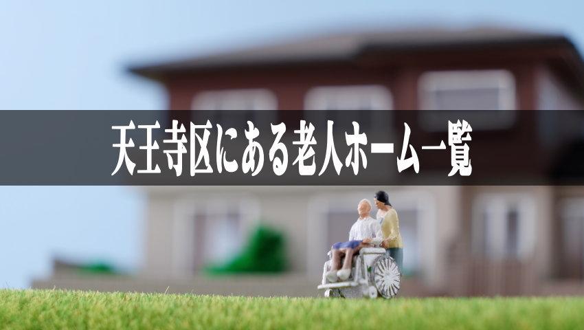 【大阪市天王寺区の老人ホーム一覧】近くの介護施設に入れてあげたい
