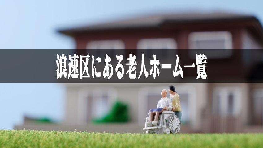 【大阪市浪速区の老人ホーム一覧】近くの介護施設に入れてあげたい