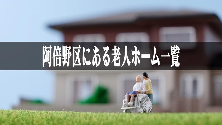 大阪市阿倍野区の老人ホーム一覧