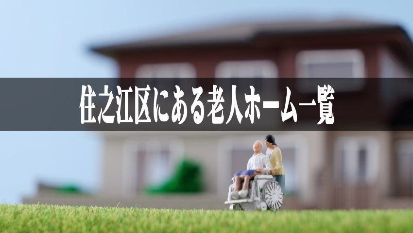 大阪市住之江区にある老人ホーム一覧