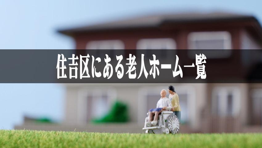 【大阪市住吉区の老人ホーム一覧】近くの介護施設に入れてあげたい