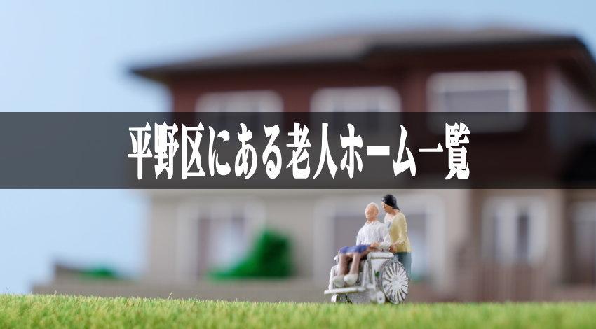 大阪市平野区の老人ホーム一覧