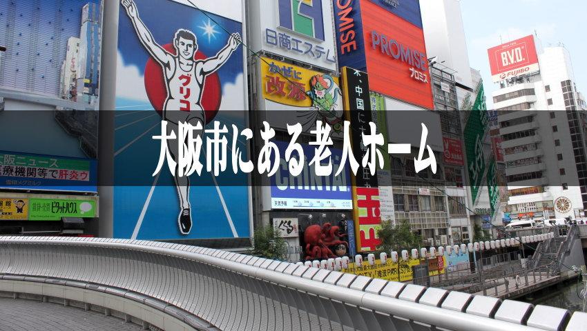 大阪市にある老人ホーム一覧