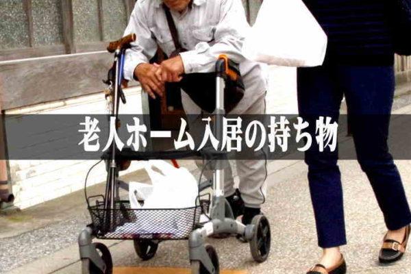 老人ホーム入居の持ち物の準備と大きな荷物の引っ越し業者の手配