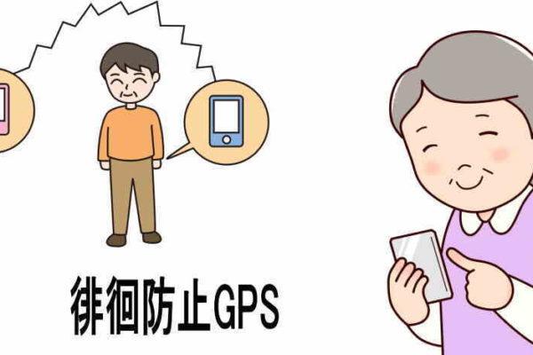 徘徊防止のGPS携帯端末がたった月額490円で利用できるのをご存知?