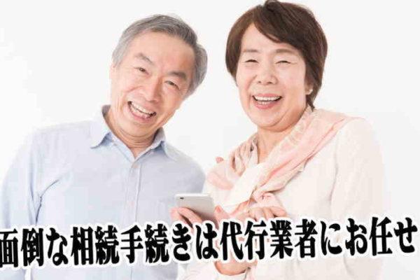 愛知や名古屋の相続手続きは「相続の窓口」がすべて代行してくれる