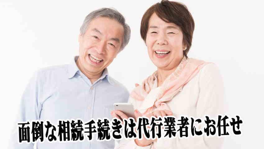名古屋や愛知の相続手続き代行でパパっとスピーディーに終わらせよう