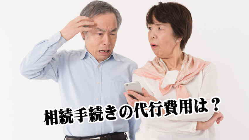 愛知や名古屋の相続手続き代行を【相続の窓口】に任せたら費用はいくらかかる