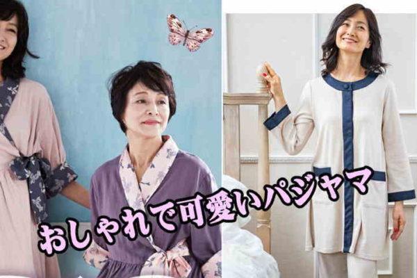おしゃれなお母さんが喜ぶ可愛い老人ホームでのパジャマを見つけたよ