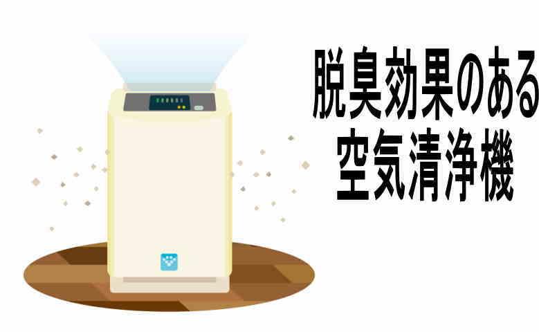介護中の親の部屋に置く空気清浄機の種類