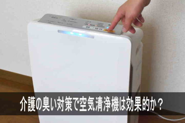 介護の臭い対策に空気清浄機は効果があるか?親の部屋に置く前に確認