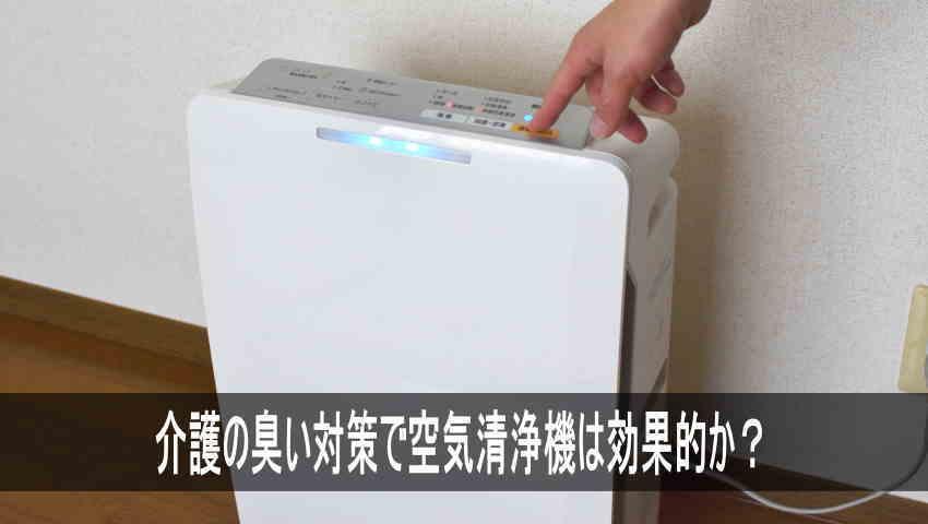 介護の臭い対策に空気清浄機
