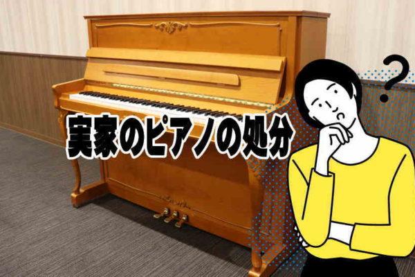 実家の古いピアノの処分は買取価格も調べて!家の外に出す苦労を考えたら