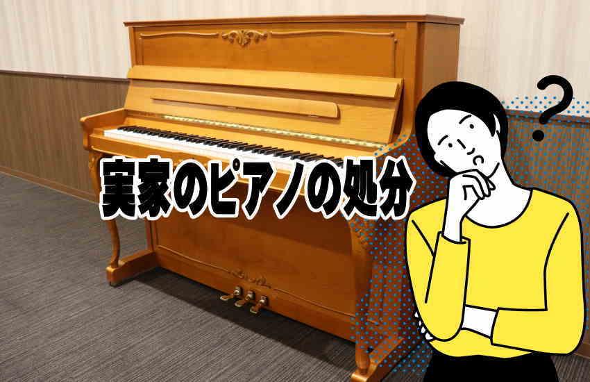 実家のピアノの処分